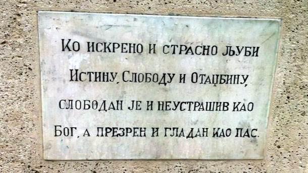petar kočić, tabla. citat, natpis