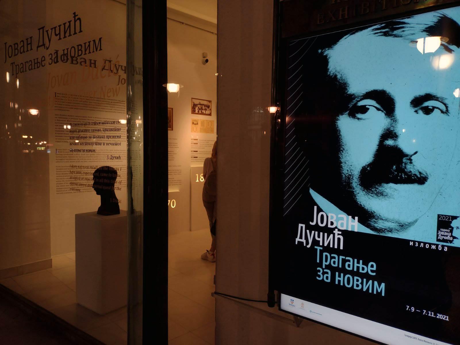 Jovan Dučić - izložba u SANU