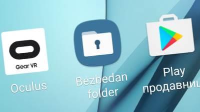 Bezbedan Folder Samsung, Oculus, Play Store, Aplikacije