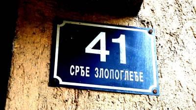ulica, Srđa
