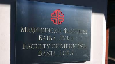 medicinski fakultet Banjaluka