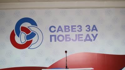 SZP, Savez za pobjedu, Izbori 2018