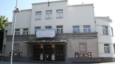 pozorište, narodno pozorište