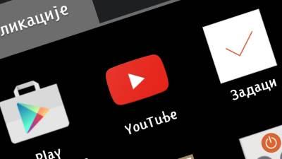 YouTube, JuTjub, JuTub, Logo, YT, YT Logo